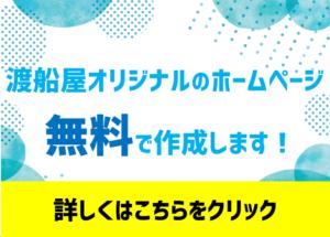 渡船屋オリジナルのホームページを無料で作成します!